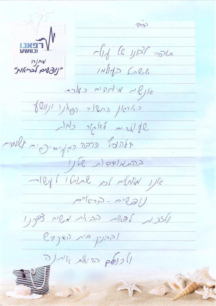 רפאינו-מכתב-תודה